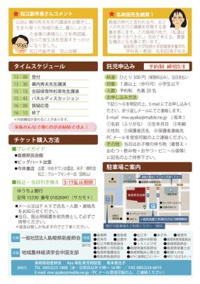 幕内先生講演会チラシ(完成)容量小さめ (1)_02_R