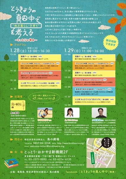 tokyokurashi_a4_2017_02_r