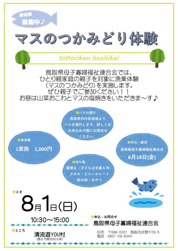 8/1 マスのつかみどり体験参加者募集中