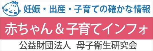 母子衛生研究会バナー