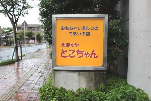 tokochan6_r