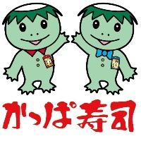 かっぱ寿司(倉吉店 鳥取安長店 米子店)-thumb-200x200-4113