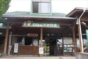大山トム・ソーヤ牧場(外観)