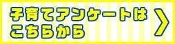 questionnaire_banner.jpg